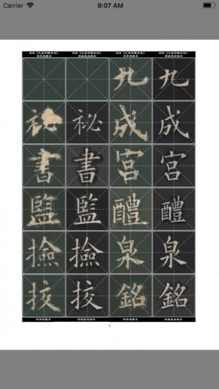 清·姚孟起临《九成宫》米字格对照版截图(2)