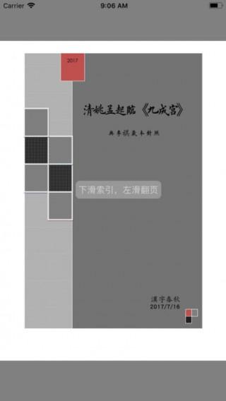 清·姚孟起临《九成宫》米字格对照版截图(1)