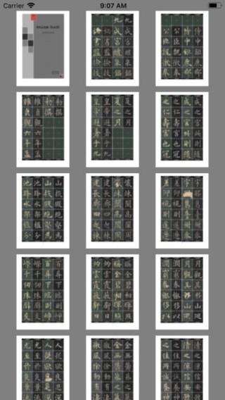 清·姚孟起临《九成宫》米字格对照版截图(3)