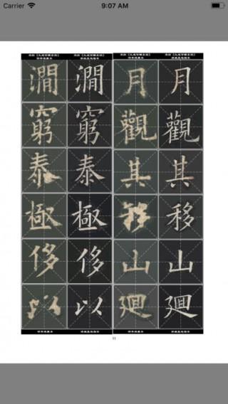 清·姚孟起临《九成宫》米字格对照版截图(4)