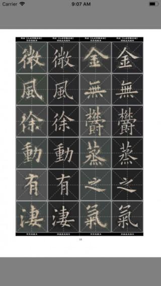 清·姚孟起临《九成宫》米字格对照版截图(5)