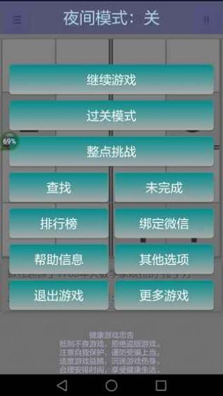 全民数独安卓版截图(4)