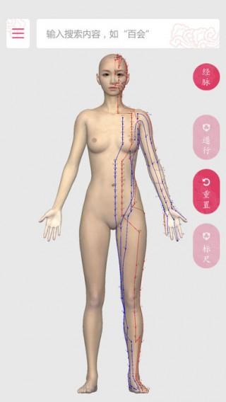 3D小灸灸截图(1)