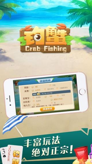 钓蟹截图(2)