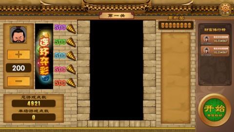 赤焰游戏截图(3)