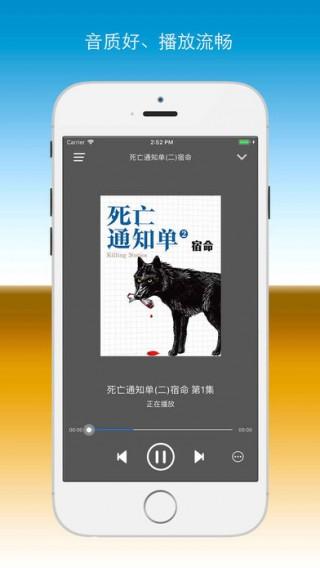 有声小说听书软件截图(4)