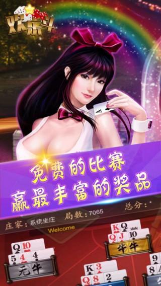 欢乐斗游戏中心截图(1)