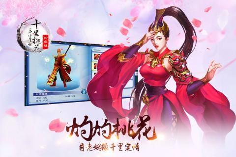 三生三世十里桃花截图(2)