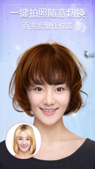 换发型截图(2)