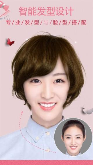 换发型截图(3)