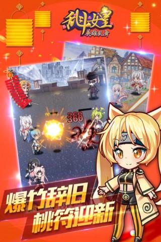 COS乱斗女皇截图(3)