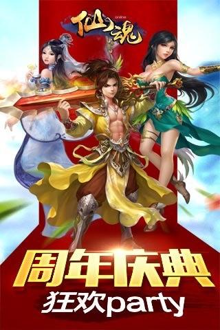 剑仙缘截图(5)