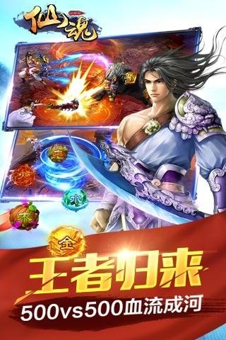 剑仙缘截图(3)