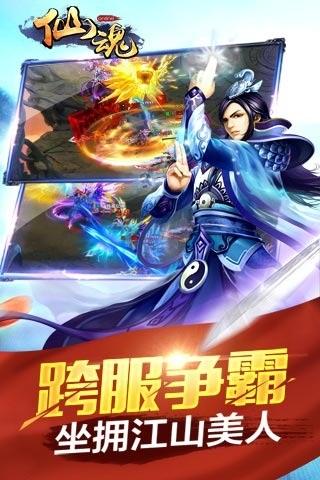 剑仙缘截图(2)