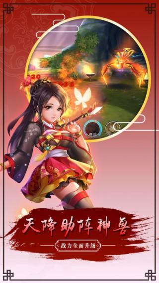 幻灵三国截图(5)