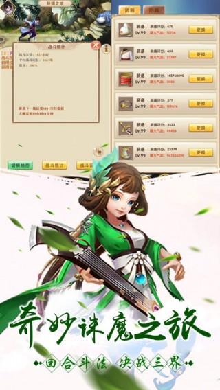 玄剑之门截图(3)