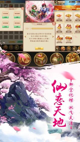 玄剑之门截图(2)