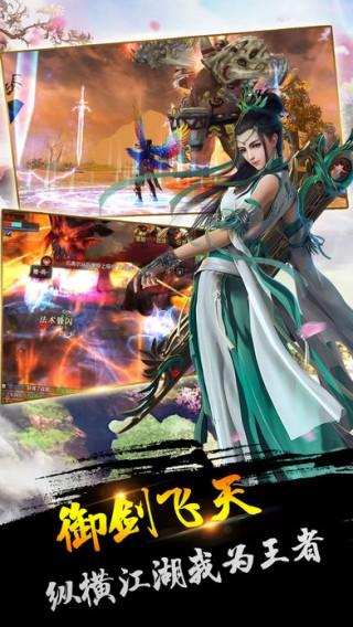 剑影神尊截图(1)