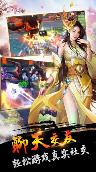 剑影神尊截图(4)