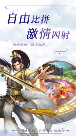 倾城之剑截图(4)