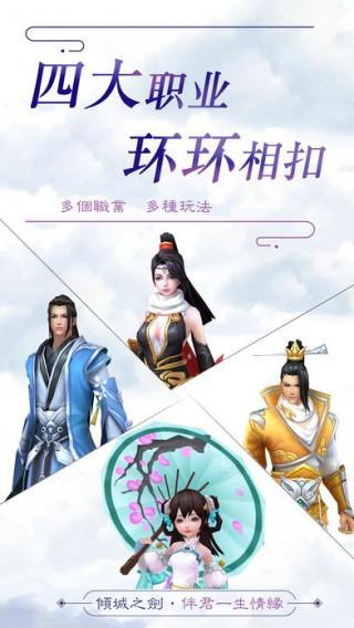 倾城之剑截图(2)