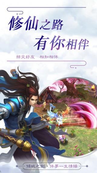 倾城之剑截图(1)