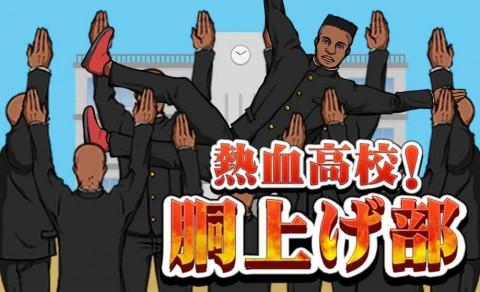 熱血高校胴上げ部截图(2)