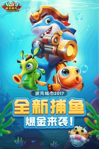 捕鱼游戏王截图(5)