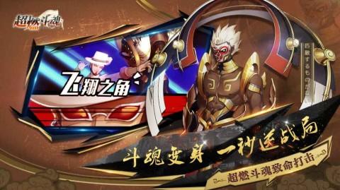 超燃斗魂截图(4)