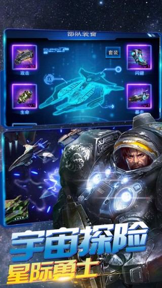 星河勇士3D战略截图(4)