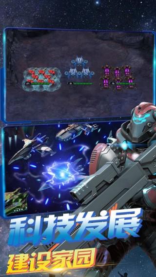 星河勇士3D战略截图(3)