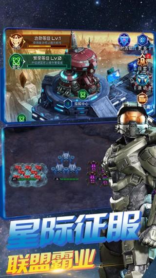 星河勇士3D战略截图(1)