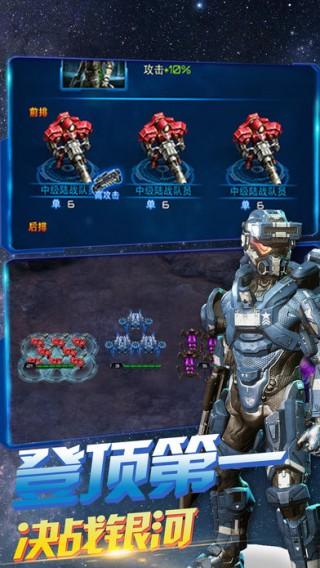 星河勇士3D战略截图(2)