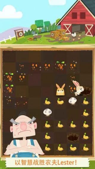 兔子复仇记截图(3)