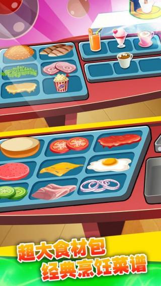 超级餐厅截图(2)