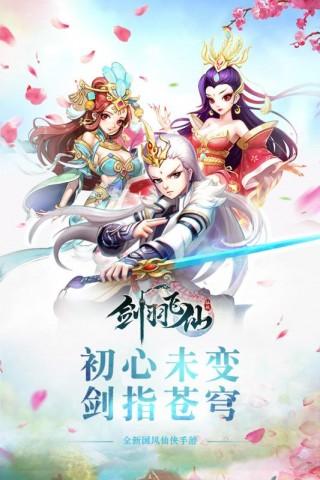 剑羽飞仙截图(5)