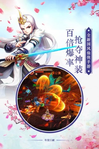 剑羽飞仙截图(4)