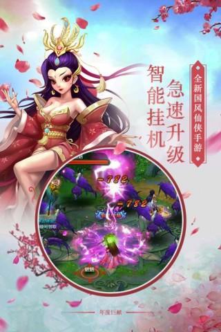 剑羽飞仙截图(3)