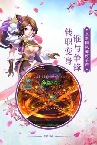 剑羽飞仙截图(2)
