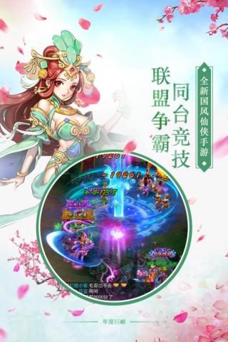 剑羽飞仙截图(1)