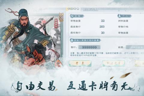 炎黄战纪截图(4)
