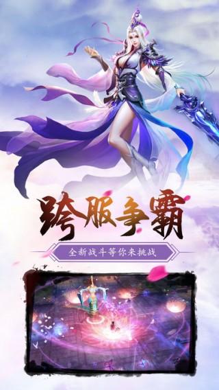 轩辕神剑截图(1)