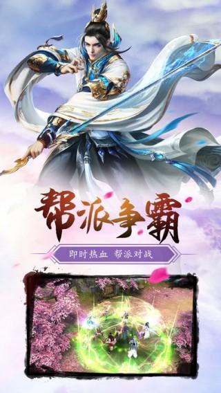 轩辕神剑截图(3)