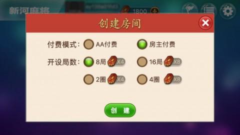 新河麻将截图(2)
