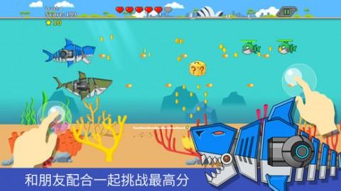 机器枪鲨鱼双重进攻双人游戏截图(2)