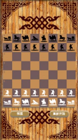 蒙古象棋Shatar截图(2)