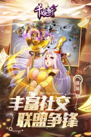 千姬斩ios版截图(1)