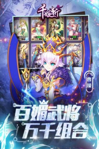 千姬斩九游版截图(4)