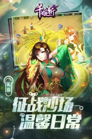 千姬斩九游版截图(2)