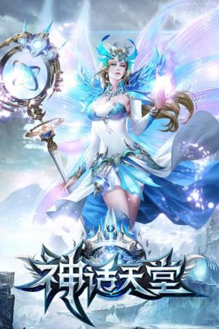 神话天堂截图(5)